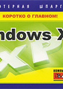 Обложка книги  - Windows XP. Компьютерная шпаргалка