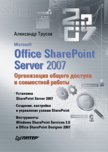 Обложка книги  - Microsoft Office SharePoint Server 2007. Организация общего доступа и совместной работы