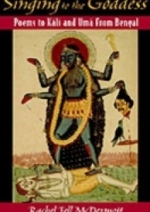 Обложка книги  - Singing to the Goddess: Poems to Kali and Uma from Bengal