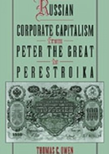 Обложка книги  - Russian Corporate Capitalism From Peter the Great to Perestroika