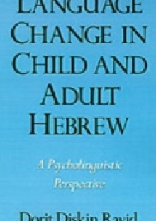 Обложка книги  - Language Change in Child and Adult Hebrew: A Psycholinguistic Perspective
