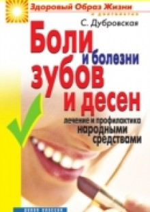 Обложка книги  - Illnesses of Teeth and Gums. Treatment and Prevention of Folk Remedies