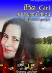 Обложка книги  - Village Girl's Life of redemption in the jungle of Bangkok