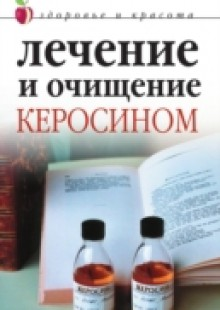 Обложка книги  - Treatment and Purification by Kerosene