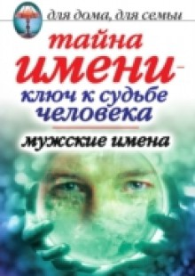 Обложка книги  - Mystery of the Name Is the Key to the Fate of Man. Male Names