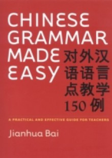 Обложка книги  - Chinese Grammar Made Easy