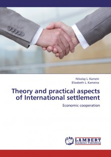 Обложка книги  - Theory and practical aspects of Internationa settlements. Economic cooperation