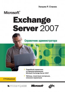 Обложка книги  - Microsoft Exchange Server 2007