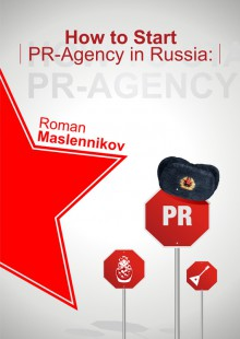 Обложка книги  - How To Start Your Own PR-Agency In Russia? Anti-Learner's Guide
