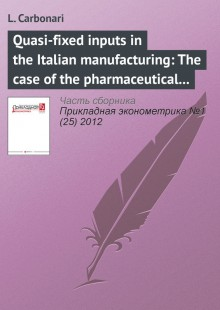 Обложка книги  - Quasi-fixed inputs in the Italian manufacturing: The case of the pharmaceutical industry