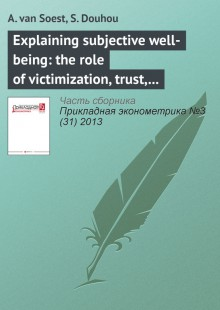 Обложка книги  - Explaining subjective well-being: the role of victimization, trust, health, and social norms