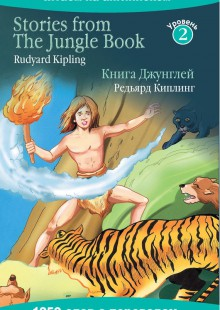 Обложка книги  - Stories from The Jungle Book / Книга Джунглей