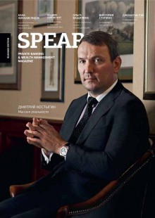 Обложка книги  - Spear's Russia. Private Banking & Wealth Management Magazine. №11/2015