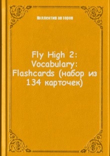 Обложка книги  - Fly High 2: Vocabulary: Flashcards (набор из 134 карточек)