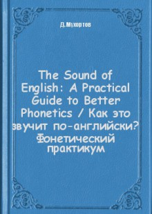Обложка книги  - The Sound of English: A Practical Guide to Better Phonetics / Как это звучит по-английски? Фонетический практикум