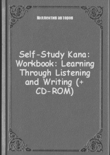 Обложка книги  - Self-Study Kana: Workbook: Learning Through Listening and Writing (+ CD-ROM)