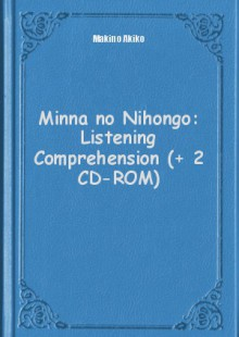 Обложка книги  - Minna no Nihongo: Listening Comprehension (+ 2 CD-ROM)