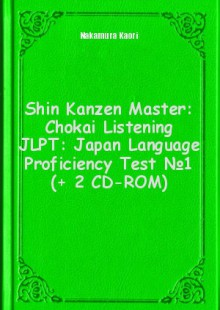 Обложка книги  - Shin Kanzen Master: Chokai Listening JLPT: Japan Language Proficiency Test №1 (+ 2 CD-ROM)