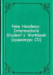 Обложка книги  - New Headway: Intermediate Student's Workbook (аудиокурс CD)