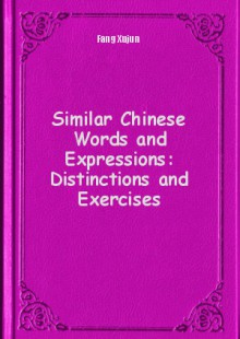 Обложка книги  - Similar Chinese Words and Expressions: Distinctions and Exercises