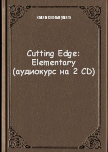 Обложка книги  - Cutting Edge: Elementary (аудиокурс на 2 CD)