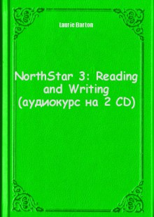 Обложка книги  - NorthStar 3: Reading and Writing (аудиокурс на 2 CD)