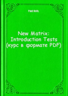 Обложка книги  - New Matrix: Introduction Tests (курс в формате PDF)