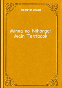 Обложка книги  - Minna no Nihongo: Main Textbook