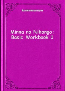 Обложка книги  - Minna no Nihongo: Basic Workbook 1