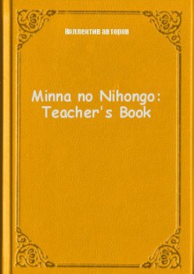 Обложка книги  - Minna no Nihongo: Teacher's Book