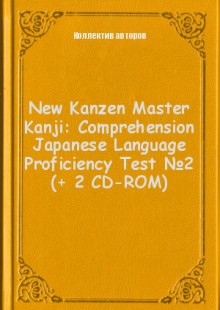 Обложка книги  - New Kanzen Master Kanji: Comprehension Japanese Language Proficiency Test №2 (+ 2 CD-ROM)