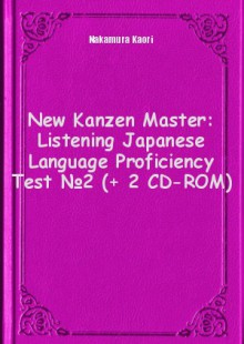 Обложка книги  - New Kanzen Master: Listening Japanese Language Proficiency Test №2 (+ 2 CD-ROM)