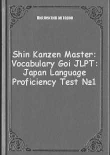 Обложка книги  - Shin Kanzen Master: Vocabulary Goi JLPT: Japan Language Proficiency Test №1