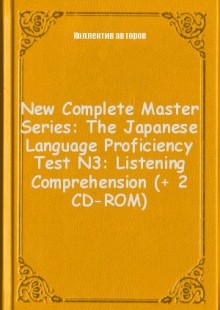 Обложка книги  - New Complete Master Series: The Japanese Language Proficiency Test N3: Listening Comprehension (+ 2 CD-ROM)