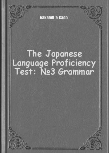 Обложка книги  - The Japanese Language Proficiency Test: №3 Grammar