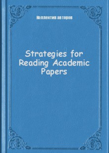 Обложка книги  - Strategies for Reading Academic Papers