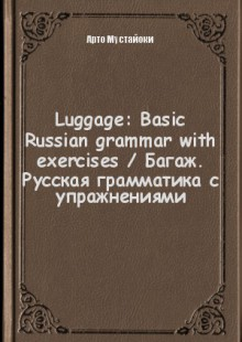 Обложка книги  - Luggage: Basic Russian grammar with exercises / Багаж. Русская грамматика с упражнениями