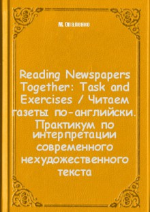Обложка книги  - Reading Newspapers Together: Task and Exercises / Читаем газеты по-английски. Практикум по интерпретации современного нехудожественного текста