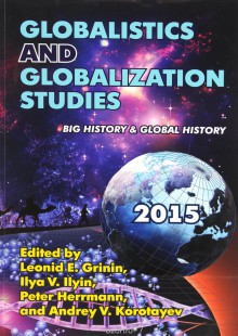 Обложка книги  - Globalistics And Globalization Studies: Big History & Global History