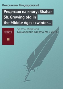 Обложка книги  - Рецензия на книгу: Shahar Sh. Growing old in the Middle Ages: «winter clothes us in shadow and pain». Translated from the Hebrew by Yael Lotan. L.; N. Y.: Routledge, 1997