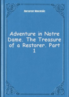 Обложка книги  - Adventure in Notre Dame. The Treasure of a Restorer. Part 1