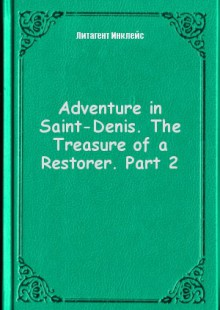Обложка книги  - Adventure in Saint-Denis. The Treasure of a Restorer. Part 2