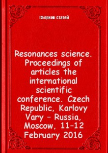 Обложка книги  - Resonances science. Proceedings of articles the international scientific conference. Czech Republic, Karlovy Vary – Russia, Moscow, 11–12 February 2016